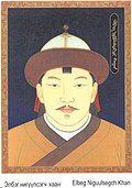 Элбэг нигүүлсэгч хаан 1361-1399.jpg
