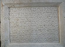 Alphabetic inscription on stone