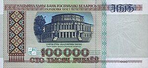 Belarus-1996-Bill-100000-Obverse.jpg