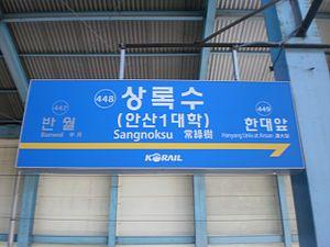 车站指示牌