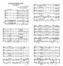 Tavisupleba sheet music geo.jpg