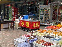 """鞍山市一个卖冰棍的水果超市。注意使用的词汇是""""冰果""""而不是汉语更常用的""""冰棍""""、""""雪糕""""等。"""