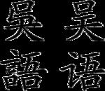 Wuyu.png