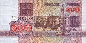 Belarus-1992-Bill-500-Obverse.jpg