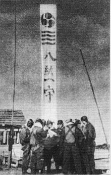 Flag of Hakkoichiu.jpg