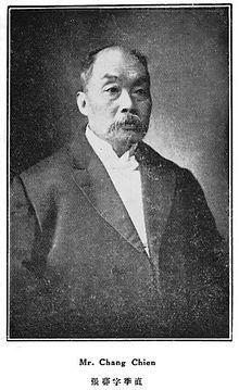 Zhang Jian2.jpg