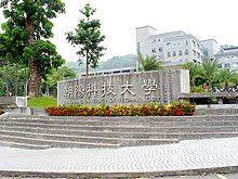朝阳科技大学行政大楼