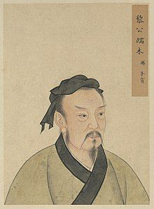 Half Portraits of the Great Sage and Virtuous Men of Old - Duanmu Ci Zigong (端木赐 子贡).jpg
