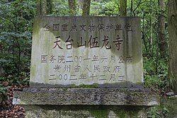 Pingba Tiantai Shan Wulong Si 2014.04.28 10-29-34.jpg