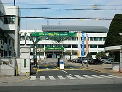 File:Pocheon City Hall.JPG