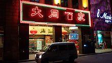 Dai Tung Restaurant.jpg
