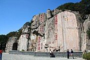 Mount tai rock inscriptions.jpg