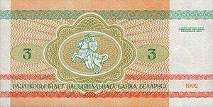 Belarus-1992-Bill-3-Reverse.jpg