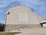 青岛市博物馆西侧浮雕