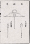 Crossbow illustration.png