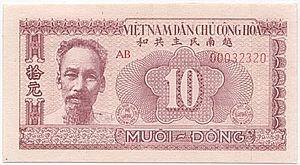 越南民主共和囯 十元 1951