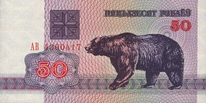 Belarus-1992-Bill-50-Obverse.jpg
