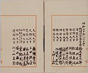 Imperial Rescript on the Termination of the War4.jpg