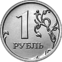 1 Russian Ruble Obverse 2016.png