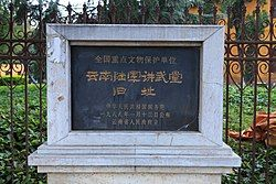 Kunming Yunnan Lujun Jiangwutang Jiuzhi 2014.09.27 18-39-50.jpg