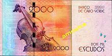 2000埃斯库多纸币背面