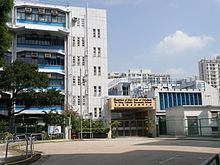 Daughters of Mary Help of Christians Siu Ming Catholic Secondary School.JPG