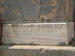 Inscription delphi apollo.JPG