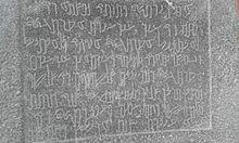 Inscription funéraire nabatéenne basalte 37 ap JC Nabatène, Madaba Jordanie.jpg