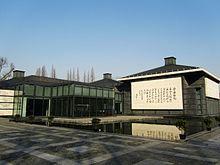 Nantong Museum 01 2013-01.JPG