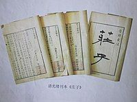 Zhuangzi book.JPG