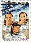 Savitskaya and the Salyut7 crew