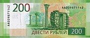 200 rubles 2017 reverse.jpg