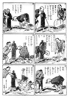 Black-and-white comic strip in Japanese