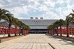 阳江火车站