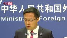 "File:2020年6月3日 英方称中国应""悬崖勒马"" 外交部发言人赵立坚 原话奉还.webm"