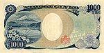 Series E 1K Yen bank of Japan note - back.jpg