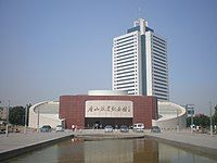 唐山抗震纪念馆东侧西向.jpg