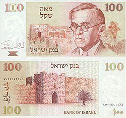 Israel 100 Shekel 1979 Obverse & Reverse.jpg