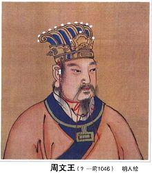 King Wen of Zhou.jpg