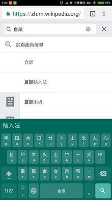 File:CangjieOnMiNote2AndroidScreencast.webm