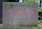 唐代甘溪坡茶马古道驿站遗址国保碑.jpg