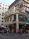 58 Pei Hoi Street 2012.JPG