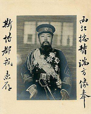 两江总督端方像奉 斯特都戎惠存