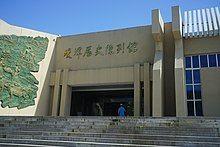 Main Exhibition Hall, Aihui History Museum.jpg