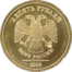 Russia-Coin-10-2009-b.png