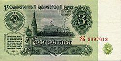 Soviet Union-1961-Bill-3-Obverse.jpg