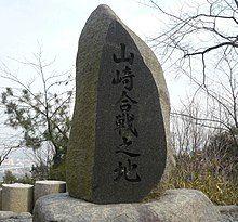 Yamazaki04.jpg