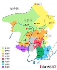 晋语分区图2006版.png