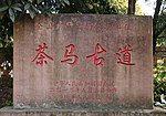 茶马古道天台山段国保碑.jpg