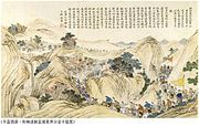 Reinforcements Arriving at the Battle against the Miao at Xiushan.jpg
